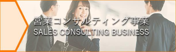 営業コンサルティング事業